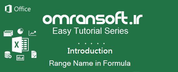 Range Name in Formula نام گذاری محدوده در اکسل برای فرمول نویسی